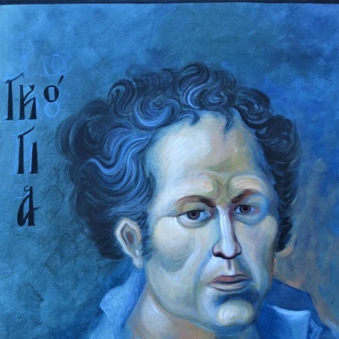 Γκόγια ( σκόνες αγιογ.σε μουσαμά,διαστ.42X50  )χειρ.Αλιμπερτης Αλέξανδρος