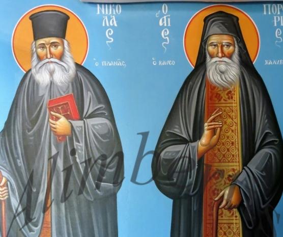 Άγιοι , Νικόλαος ο Πλανάς, Πορφύριος ο Καυσοκαλυβίτης . ( Διαστ.1.50 Χ 1, σκόνες αγιογ. σε πανί ).