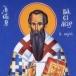 7)Άγιος Βασίλειος ο Μέγας( Διαστ.70 Χ 2 ,σκόνες αγιογρ.σε πανί ).